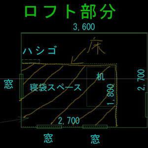 山小屋設計図