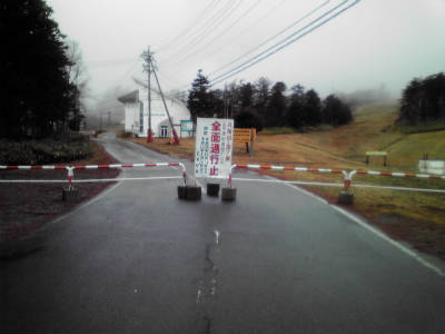 八海山通行止めゲート