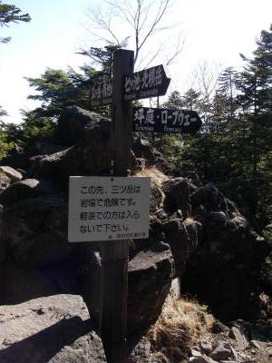 三ツ岳への分岐