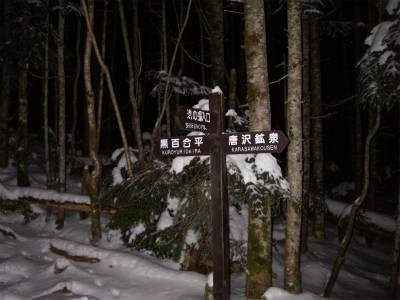 唐沢鉱泉への分岐