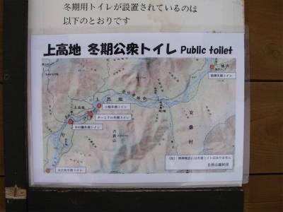 冬期公衆トイレの張り紙