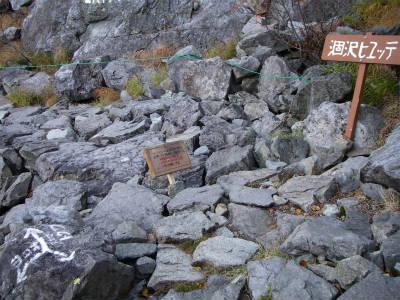 涸沢ヒュッテを出たところにあるパノラマコースへの分岐