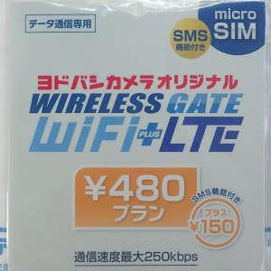 サブ回線に格安SIMのワイヤレスゲートを導入する