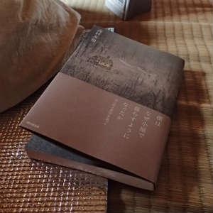 「僕はなぜ小屋で暮らすようになったか 生と死と哲学を巡って」を読んで