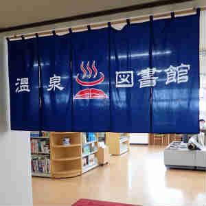 草津温泉図書館でのんびりと過ごす