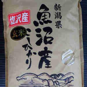 魚沼産コシヒカリを購入した。