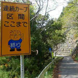 みちのく潮風トレイル スルーハイク16日目〜どこまでも続く山道